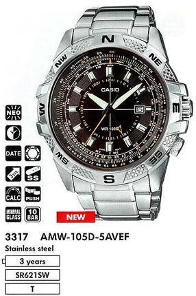 Casio AMW-105D-5A